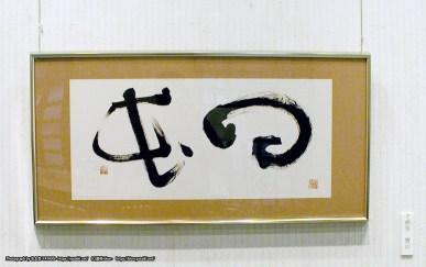 2009年/第二十回泰永書展