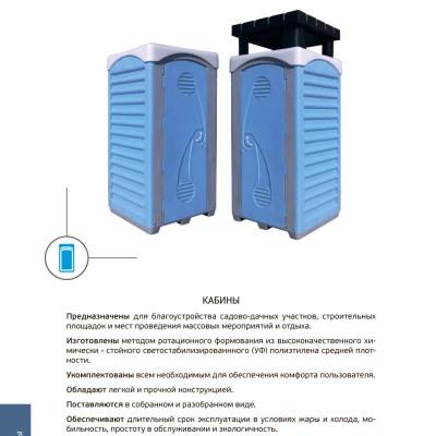 Туалетная кабина AQUAROOM