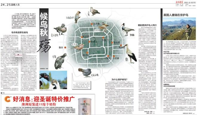 2015-12-02 Beijing Evening News
