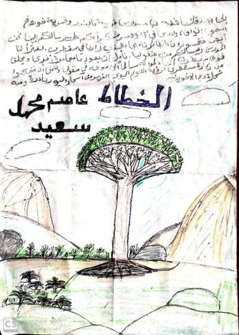 Nawwaf tree
