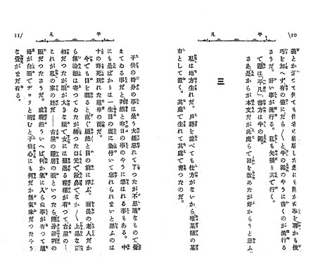 Here, kana are used along with kanji, characters that usually represent whole words.