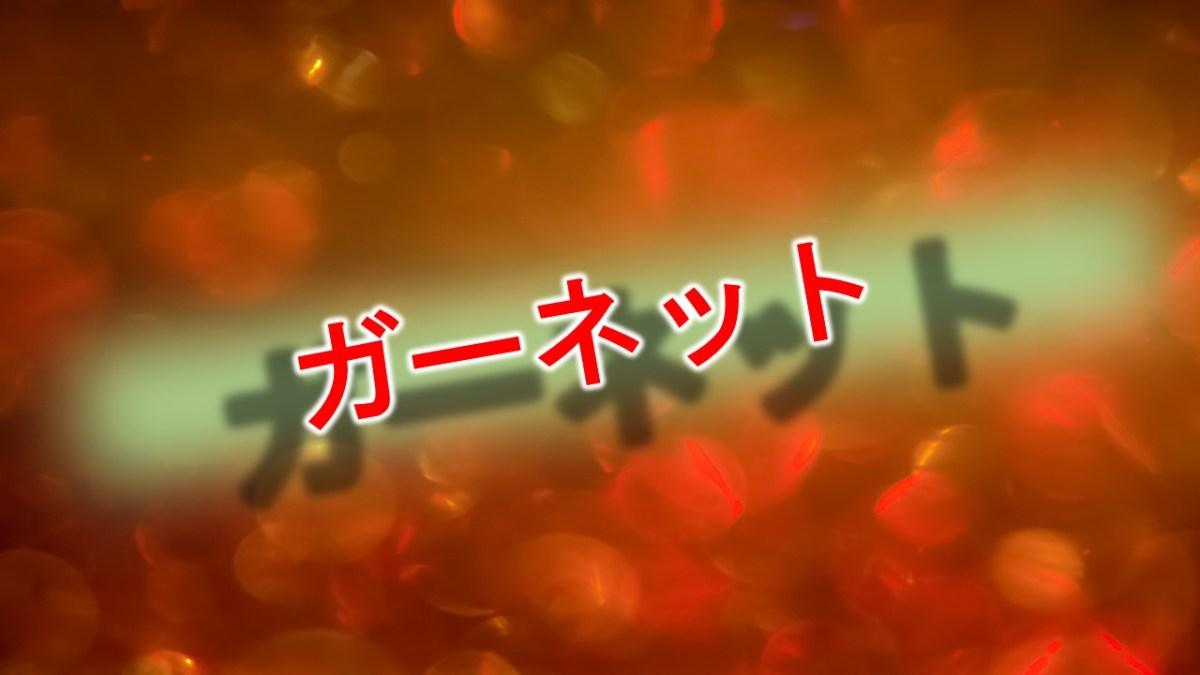 1月の誕生石「ガーネット(ざくろ石)」とは?【その意味や石言葉について】