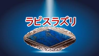 ラピスラズリ(瑠璃)
