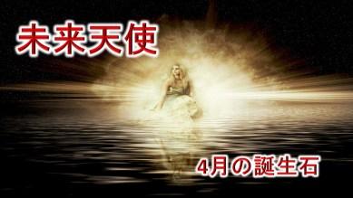 4月の誕生石 未来天使