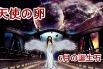6月の誕生石 天使の卵