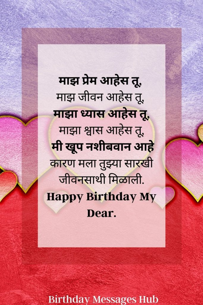 2569 Birthday Wishes In Marathi For Wife 2021 पत न ल व ढद वस च य