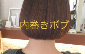 姫路ショートヘア