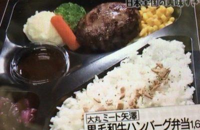 ミート矢澤 黒毛和牛100%ハンバーグ弁当