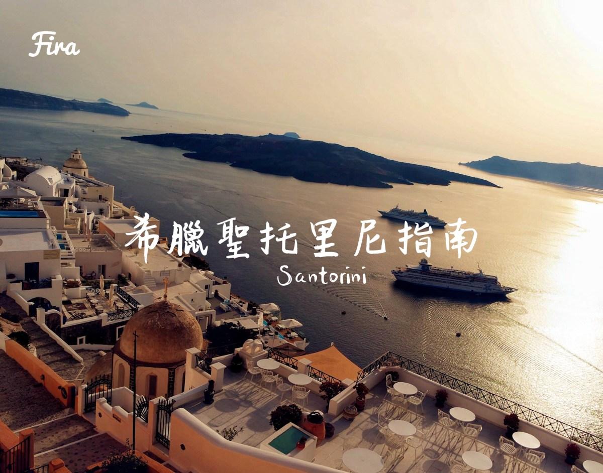 【旅游知更多】圣托里尼(希腊)Guide to Santorini, Greece