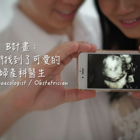 【B 計畫】剖腹產全記錄 A Record of Our Caesarean Delivery