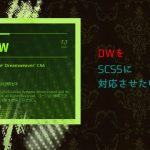 DREAMWEAVER CS6用 SCSS対応メモ(後で書き直すかも)