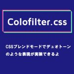 Colofilter.cssが面白い