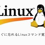 すぐに忘れるLinuxコマンド覚書:ファイルを圧縮する