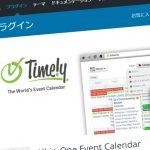 【コピペで簡単】All-in-One Event Calendar トップに表示 ショートコード一覧