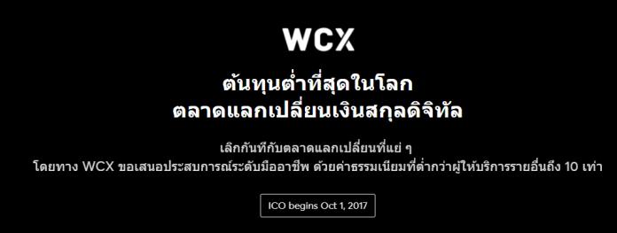 wcx_exchange