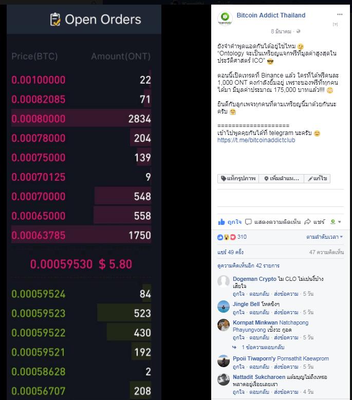 Ontology_facebook_share