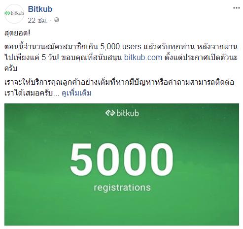 bitkub_fanpage