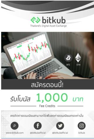 bitkub_fee_credits