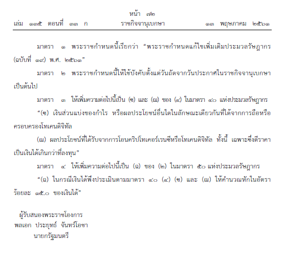 decree_002
