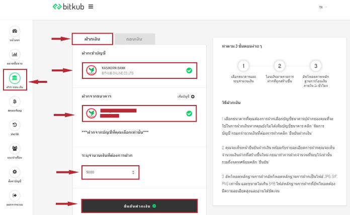 deposit_bitkub