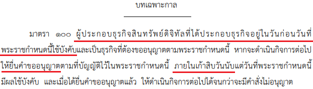 ratchakitcha_43_005