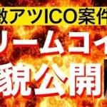 【激アツICO案件】アイドル・モデル好き必見!DMM提携ドリームコインとは?全貌公開!