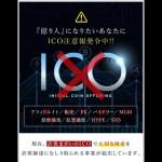 【速報】詐欺まがいのICOにダマされた人へ ビットコイン ICO
