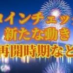 【仮想通貨NEWS】コインチェックの動き-再開時期は〇月下旬~〇月上旬頃?