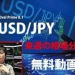 【OvalPrime】【USDJPY週刊チャート分析】2018.06.24