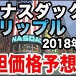 ナスダックがリップルは2018年12月に〇〇〇円になると大胆予想!! 稼げる仮想通貨投資 ビットコイン