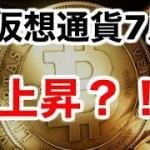 【仮想通貨】7月、ついに上昇か?!リップルビットコインキャッシュネム等上げ??!!