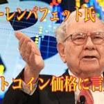 【ビットコイン価格】ウォーレンバフェット氏の投資会社株価を超える事に7億円を賭けた投資家現る!!