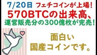【仮想通貨】7/20 フェチコインが上場!【FET】570BTCの出来高、運営販売分の300憶枚は完売!
