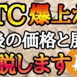【仮想通貨7月29日】ビットコインはまだまだ上がる?今後の展開とは?