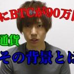 【仮想通貨ニュース】ビットコイン90万円台突破!その背景とは??