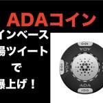 ADA(エイダ)コイン、コインベースに上場示唆ツイートで急上昇