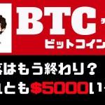 【BTC】下落はもう終わり?それとも$5000いく??