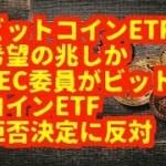 仮想通貨(暗号通貨)ビットコインETFに 希望の兆しか  SEC委員がビット コインETF 拒否決定に反対
