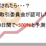 【仮想通貨 ETF】ビットコインETFが認可されたら相場はどうなる!?