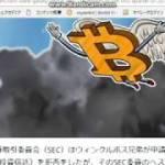 【暗号通貨ニュース】ビットコインETF否決にSEC委員が反対・・!