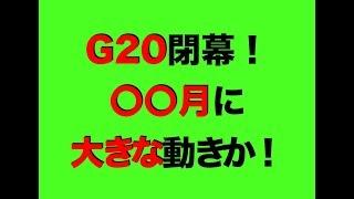 【仮想通貨】G20→ビットコイン爆上げ??!