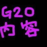 【発表】G20仮想通貨公式声明!価格は今後どうなる!?7月23日【ウメの仮想通貨しゃべり場】