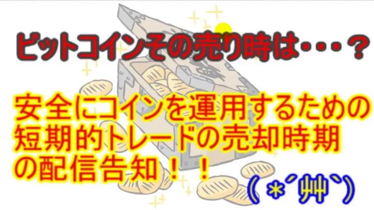 【LINE@限定情報配信中!】ビットコインの売り時を大公開!!