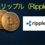 ビットコイン爆上がり!ではRipple(リップル)の今後は?