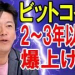 【ホリエモン】ビットコイン2~3年以内に実需で爆上げ!