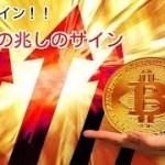 ビットコインが爆上げの兆候のサイン
