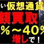 【仮想通貨】業界初!仮想通貨買取サービス! ビットコイン