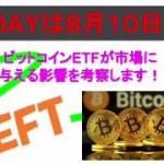 【仮想通貨】ビットコインETF承認か!? 運命の日は8月10日だ!市場参入で価格上昇?