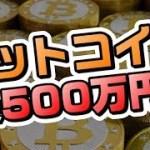 【仮想通貨】ビットコイン上昇!機関投資家参入で年末500万円!?【暗号通貨】
