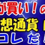 【仮想通貨】ビットコイン高で 今が買い!の仮想通貨はコレだ!!